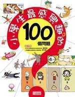 小學生最感興趣的100個問題