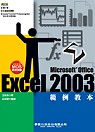 Microsoft Office Excel 2003範例教本