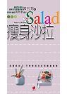 Salad:瘦身沙拉:怎麼吃也不怕胖的沙拉和瘦身食物