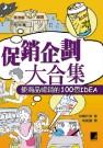 促銷企劃大合集:使商品暢銷的100個IDEA