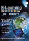 E-Learning數位學習網站:設計.開發與實作