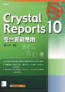 Crystal Reports 10.0整合實戰應用