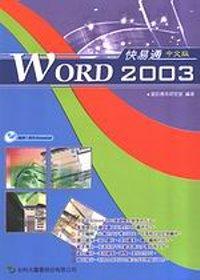 Word 2003快易通中文版