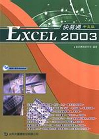 Excel 2003快易通中文版