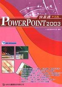 Powerpoint 2003快易通中文版