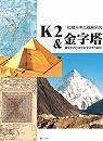 K2與金字塔: