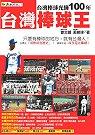 臺灣棒球王:台灣人用棒球寫歷史,棒球不死,故事還在繼續...