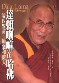 達賴喇嘛在哈佛
