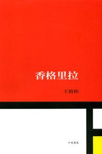 香格里拉 :  王禎和自選集 /