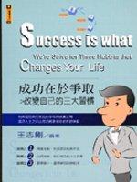 成功在於爭取:改變自己的三大習慣