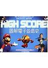 High Score!圖解電子遊戲史