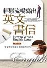 輕鬆流暢寫出英文書信:英文書信快速上手的寫作技巧