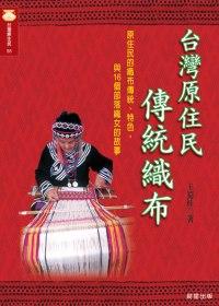 臺灣原住民傳統織布