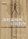 課程領導與有效教學 = Curriculum leadership & effective teaching