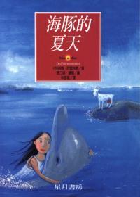 海豚的夏天