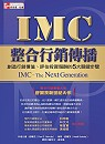 IMC整合行銷傳播 :  創造行銷價值、評估投資報酬的5大關鍵步驟 /