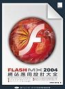 Flash MX 2004網站應用設計大全