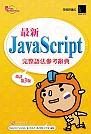 最新JavaScript完整語法參考辭典(改訂第三版)