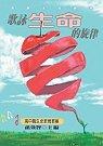 歌詠生命的旋律:高中職生命教育教案