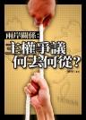 兩岸關係 :  主權爭議何去何從? /