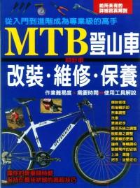 MTB登山車越野車改裝.維修.保養:從入門到進階成為專業級的高手