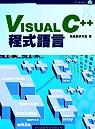Visual C++程式語言