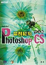 Adobe Photoshop CS中文犀利絕招