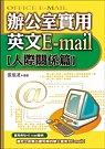 辦公室實用英文E-mail,人際關係篇