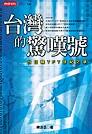 台灣的驚嘆號:台日韓TFT世紀之爭