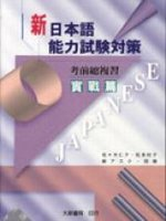 新日本語能力試驗對策考前總複習