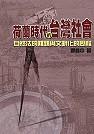 荷蘭時代的台灣社會 : 自然法的難題與文明化的歷程