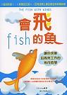 會飛的魚:讓你快樂且高效工作的魚市哲學