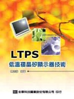 LTPS低溫複晶矽顯示器技術