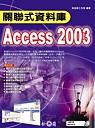 關聯式資料庫Access 2003