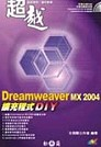 Dreamweaver MX 2004擴充程式DIY
