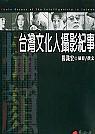 台灣文化人攝影紀事