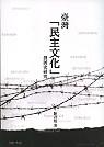 臺灣「民主文化」發展史研究