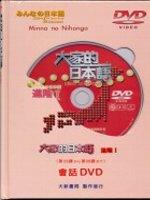 大家的日本語:會話DVD,進階Ⅰ