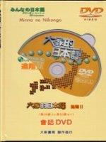 大家的日本語 :  進階I,II : 會話DVD = Minna no nihongo /