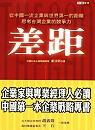 差距:從中國一流企業與世界第一的距離思考臺灣企業的競爭力