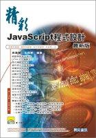 精彩JavaScript程式設計 :  最新版 /