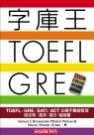 字庫王TOEFL. GRE