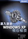深入剖析Windows XP核心秘技