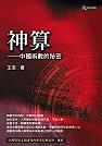 神算:中國術數的秘密