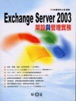 Exchange Server 2003架設與管理實務