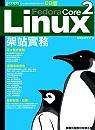 Fedora Core 2 Linux 架站實務
