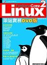 Fedora Core 2 Linux架站實務