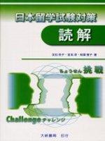 日本留學試驗對策:讀解