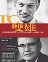IC雙雄:諾貝爾物理得獎人v.s英特爾創辦人的創新大賽