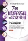 7個億萬富翁的致富法則:不受景氣影響的投資金律
